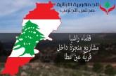 مشاريع منجزة داخل عين عطا