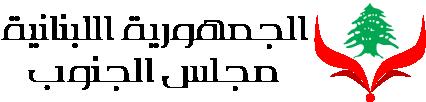 الموقع الرسمي لمجلس الجنوب اللبناني