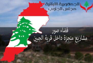 مشاريع منجزة داخل الجبين