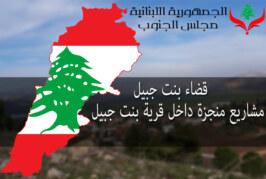 مشاريع منجزة داخل بنت جبيل